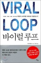 Viral loop! why did tupper wear, ebay, You Tube, and facebook succeed?