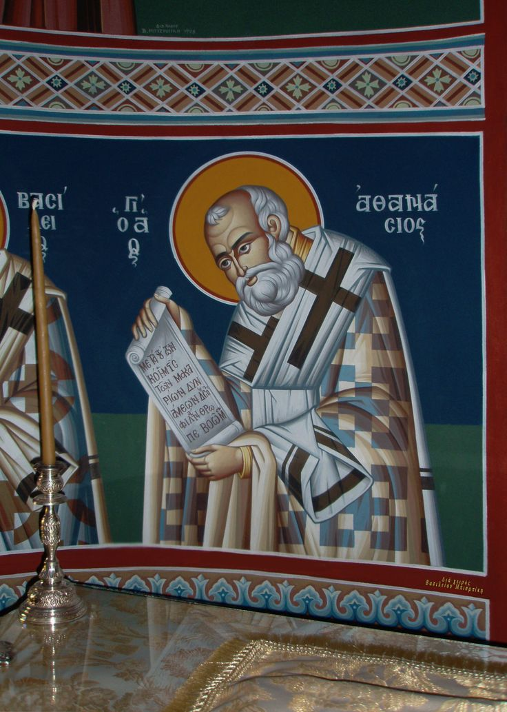 Αγιος Αθανασιος - Saint Athanasios