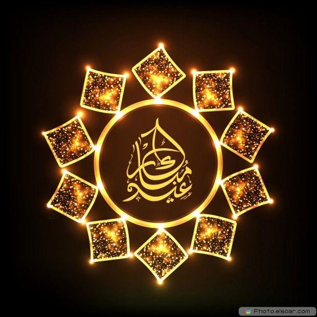 Eid Mubarak In Golden Frame - Eid Al-adha 2014 Best Images