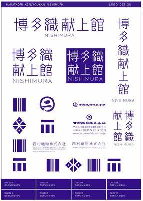 西村織物株式会社   LOGO   WORKS   福岡のデザイン事務所 カジグラ[KAJIGRA]
