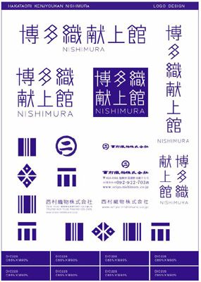 西村織物株式会社 | LOGO | WORKS | 福岡のデザイン事務所 カジグラ[KAJIGRA]