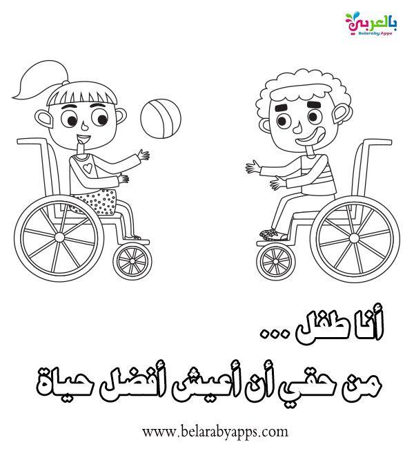 رسومات للتلوين عن حقوق الطفل يوم الطفل العالمي بالعربي نتعلم Character Fictional Characters Comics