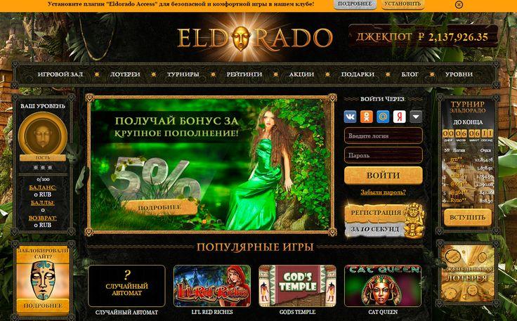 #Клуб #Eldorado различные #бонусы и акции, начните #игру с депозита всего в 50 рублей