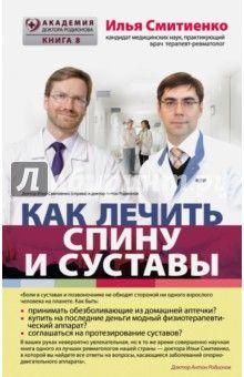 Илья Смитиенко - Как лечить спину и суставы обложка книги