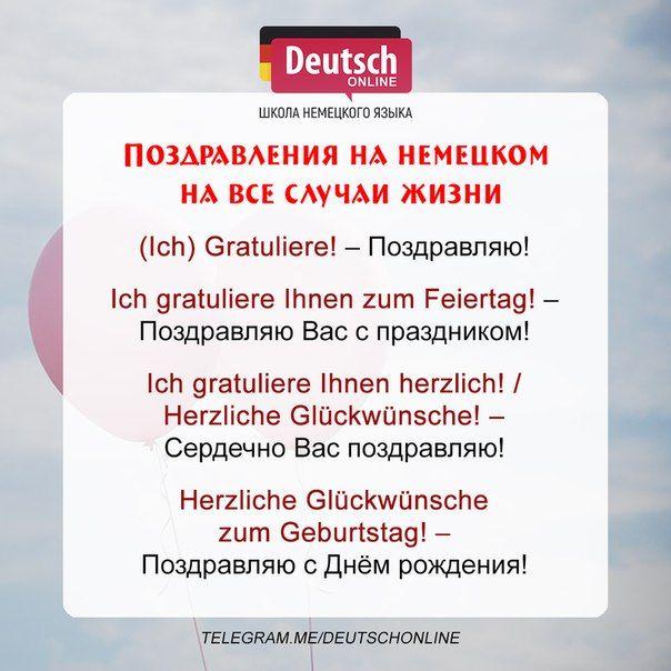 Простые поздравления на немецком