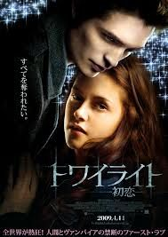 twilight_japanese_poster.png