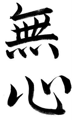"""♂ Asian calligraphy 'Mu-shin' roughly translates as """"no mind"""".  However, it does not mean """"no thoughts"""".  When thoughts arise, simply allow them to pass through consciousness unobstructed, and begin your breath count again at one."""