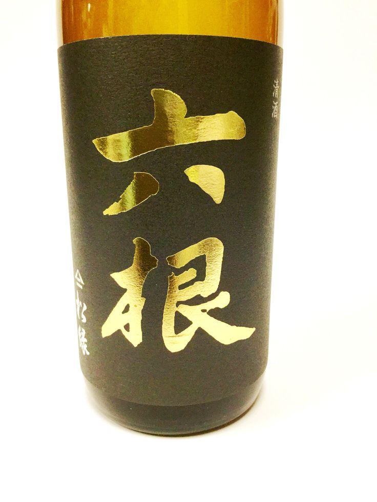 青森県の弘前の地酒 ロッコンの限定品 タイガーアイの生原酒
