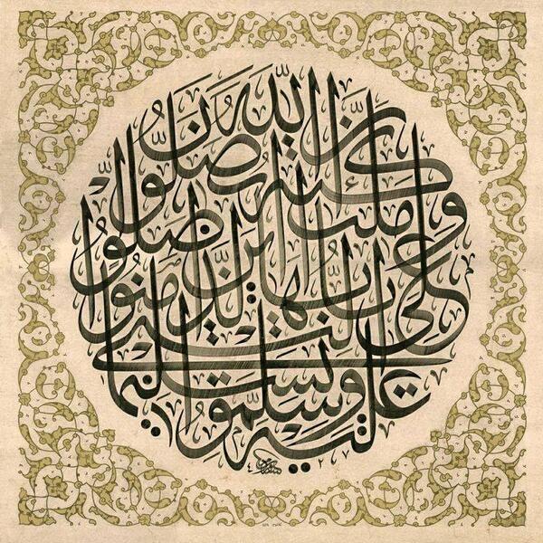 إن الله وملائكته يصلون على النبي يا أيها الذين آمنوا صلوا عليه وسلموا تسليما #الخط_العربي