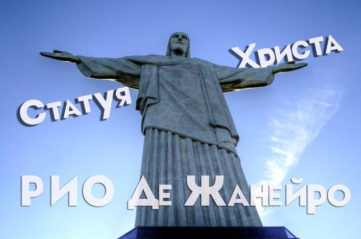 Статуя Христа Искупителя| Рио Де Жанейро