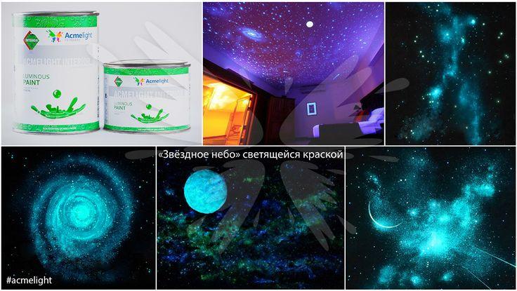 Потолок звездное небо у вас дома. А, если сделать потолок в спальне, напоминающий звездное небо? Сейчас благодаря новейшим разработкам появились светящиеся материалы, которые позволяют создать идеальную иллюзию ночного небосвода. Технология его создания довольно проста и зависит от того, на каком потолке вы планируете сделать млечный путь.  Узнайте больше на сайте www.acmelight.com.ua, www.acmelight.su  По тел./Viber +380684013461;  Skype: acmelight_support_gm  Email: acmelight@ua.fm