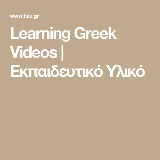 Learning Greek Videos | Εκπαιδευτικό Υλικό