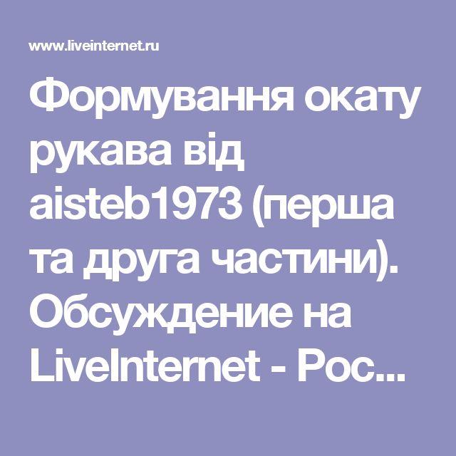 Формування окату рукава від aisteb1973 (перша та друга частини). Обсуждение на LiveInternet - Российский Сервис Онлайн-Дневников