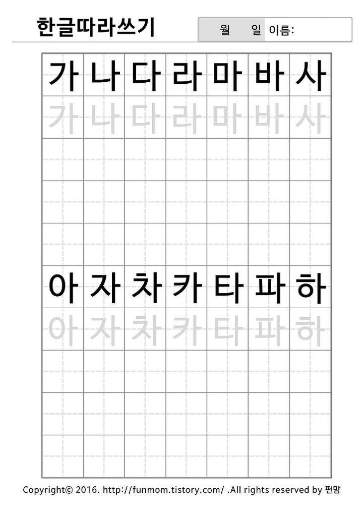엄마표홈스쿨 가나다라마바사아자차카타파하 한글따라쓰기 한국어 알파벳 단어 쓰기 홈스쿨
