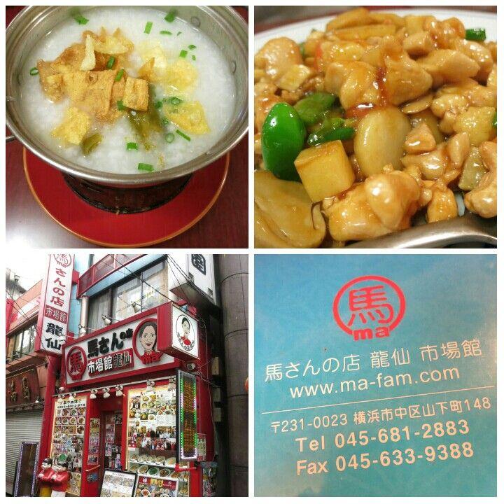 馬さんの店 龍仙 市場館@神奈川・横浜  『海鮮粥と鶏肉とカシューナッツ炒め?』  横浜に泊まり朝食が食べられる店を探すと中華街で朝から粥を中心とした中華料理が食べられるとあったのでいってみた。 朝は7時からやってるらしい。粥だけでなくカシューナッツ炒めも頼めた。ちなみに店には9時半過ぎにはいった。  2016.02.29