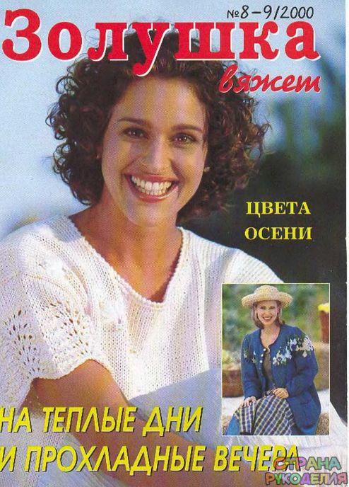 Золушка вяжет 2000-08-09 - Золушка Вяжет - Журналы по рукоделию - Страна…