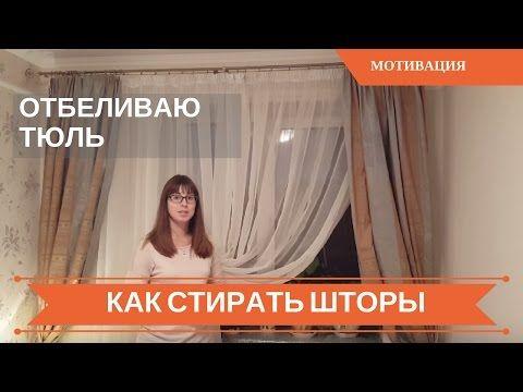 Как Стирать Шторы и Отбелить Тюль в Спальне - YouTube