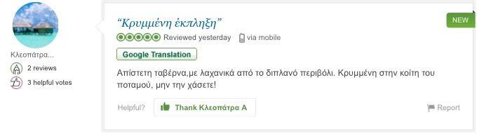 Περιμένουμε και τις δικές σας κριτικές στην σελίδα μας στο #TripAdvisor. Σας ευχαριστούμε πολύ για την υποστήριξη σας ! :-) || || || Visit our @tripadvisorus page and review us. Thank you for your support ! :-) #The_River_Restaurant #Ierapetra #Ιεράπετρα #Crete #Κρήτη