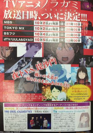 "Noragam Aragoto (Noragami season 2) To premiere on October 3! The opening has been revealed! It shall be sung by the THE ORAL CIGARETTES and called ""Fury Hey Kids!"" The ending by Tia. Name of ending not yet released"