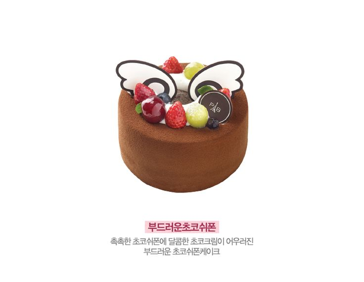 Soft Choco Chiffon Cake of Paris Baguette, South Korea