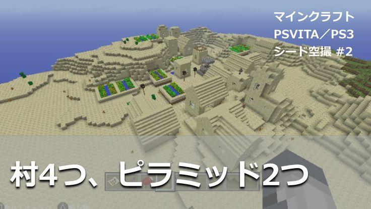 マインクラフト【PS Vita/PS3 おすすめ(?)シード #2】村4つ! 大都市構想いく? ※村、ピラミッド、要塞、ジャングルの寺院