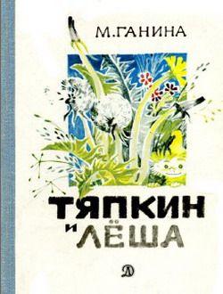 Тяпкин и Лёша Майя Анатольевна Ганина читать книгу