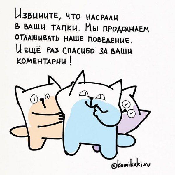 Классные комиксы от Кирилла Анастасина (60 иллюстраций) » RadioNetPlus.ru развлекательный портал