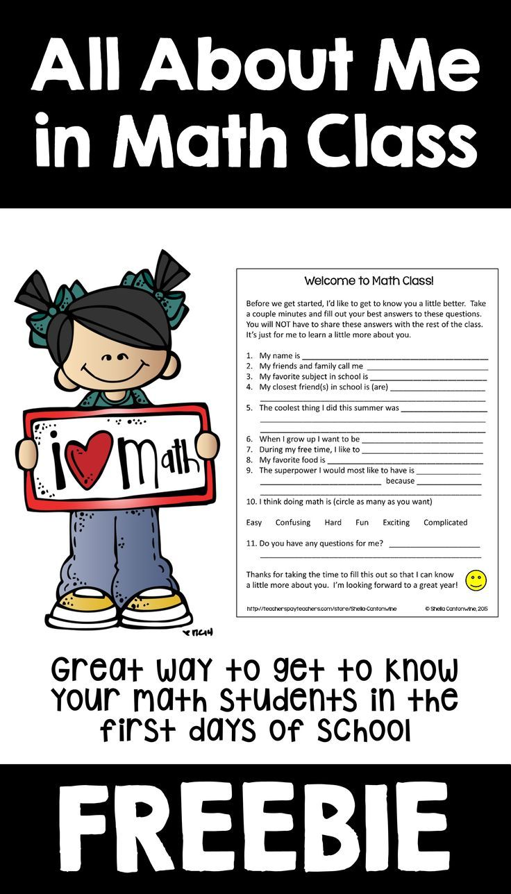 All About Me in Math Class FREE Worksheet | School | Middle