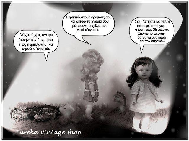 """Το Eureka Vintage shop μαζί με τις κούκλες ΚΕΧΑΓΙΑ παρουσιάζουν το ατμοσφαιρικό αριστούργημα της δεκαετίας 1960's """"Σου 'στησα καρτέρι""""  από την ελληνική ταινία """"Ο Θόδωρος και το δίκαννο""""."""