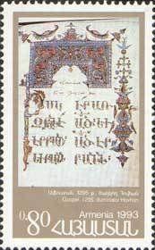Armenian Cultural History.Page of Gospel