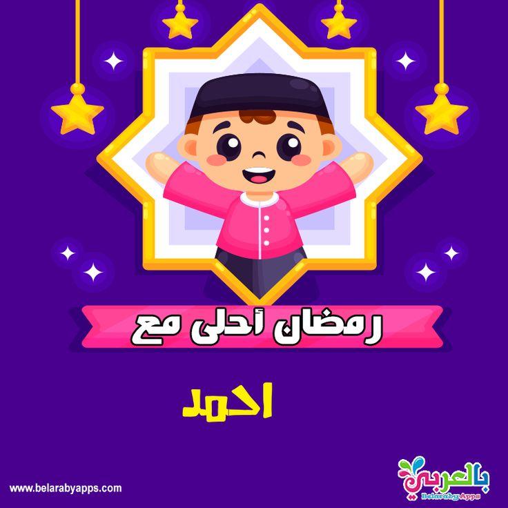 رمضان احلى مع اسمك اكتب اسم من تحب على صور رمضان بالعربي نتعلم Ramadan Cards Cartoon Wallpaper Ramadan Kareem