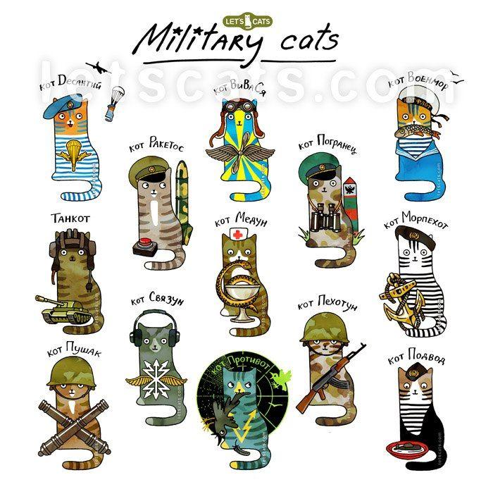 """Новая серия """"MILITARY CATS"""" - успейте заказать подарки на 23 февраля - osapavlova"""