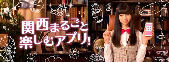 関西をまるごと楽しむアプリ(CM動画公開中)
