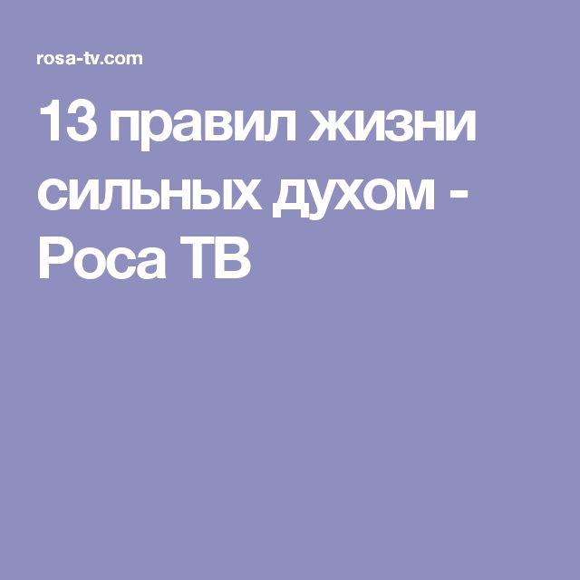 13 правил жизни сильных духом - Роса ТВ