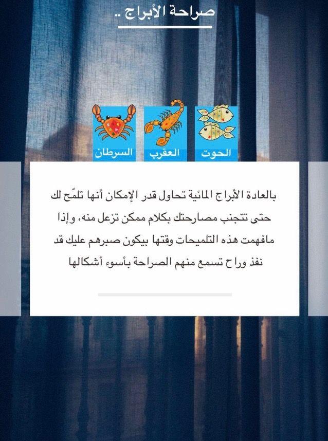 100 صححححح العقرب Magic Words Pisces Wonderful Words