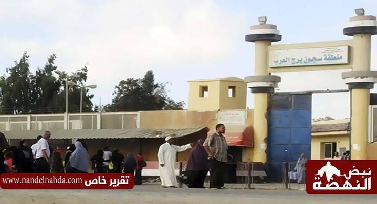 معتقلو برج العرب.. متى تنتهى المعاناة؟