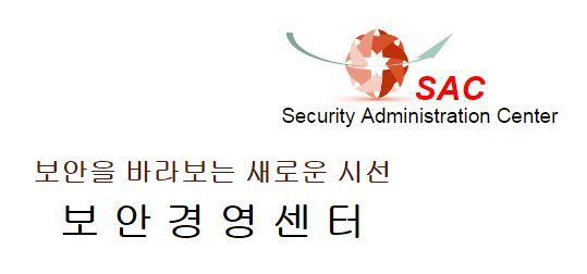 보안경영센터 8월 세미나 안내 - 보안24
