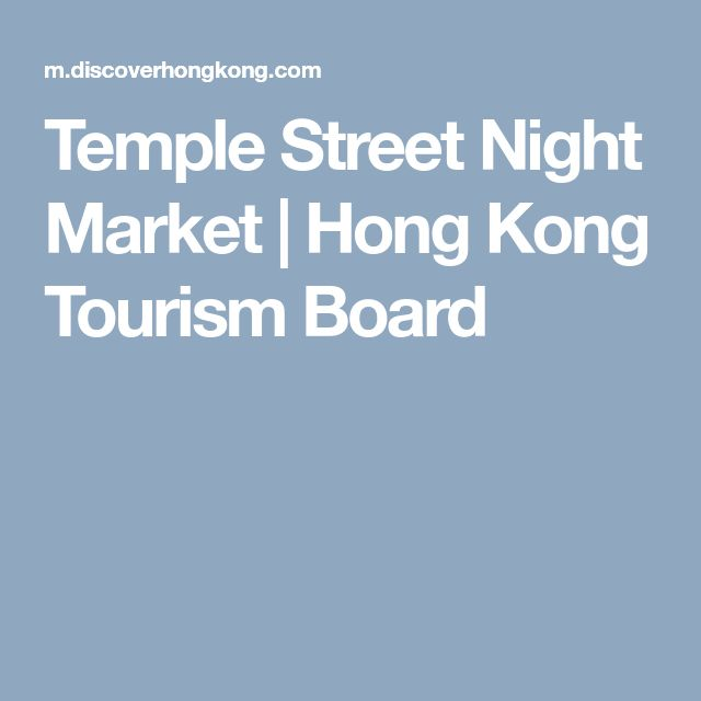 Temple Street Night Market | Hong Kong Tourism Board