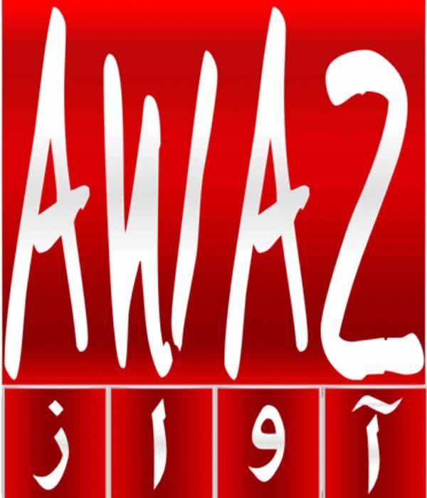 Watch Awaz TV Live Stream Wait upto 1 minute to Watch Awaz TV Live
