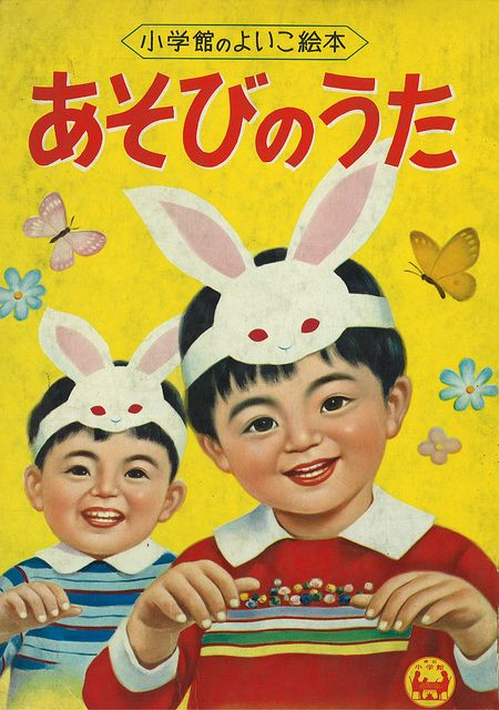 rabbit hats, japanese kid's book