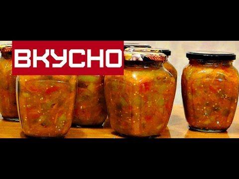 РЕЦЕПТ ВКУСНОЙ БАКЛАЖАННОЙ  ИКРЫ  НА ЗИМУ  /   RECIPE delicious eggplant caviar WINTER - YouTube