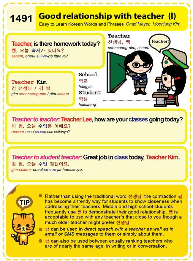korean teacher and student relationship in social media