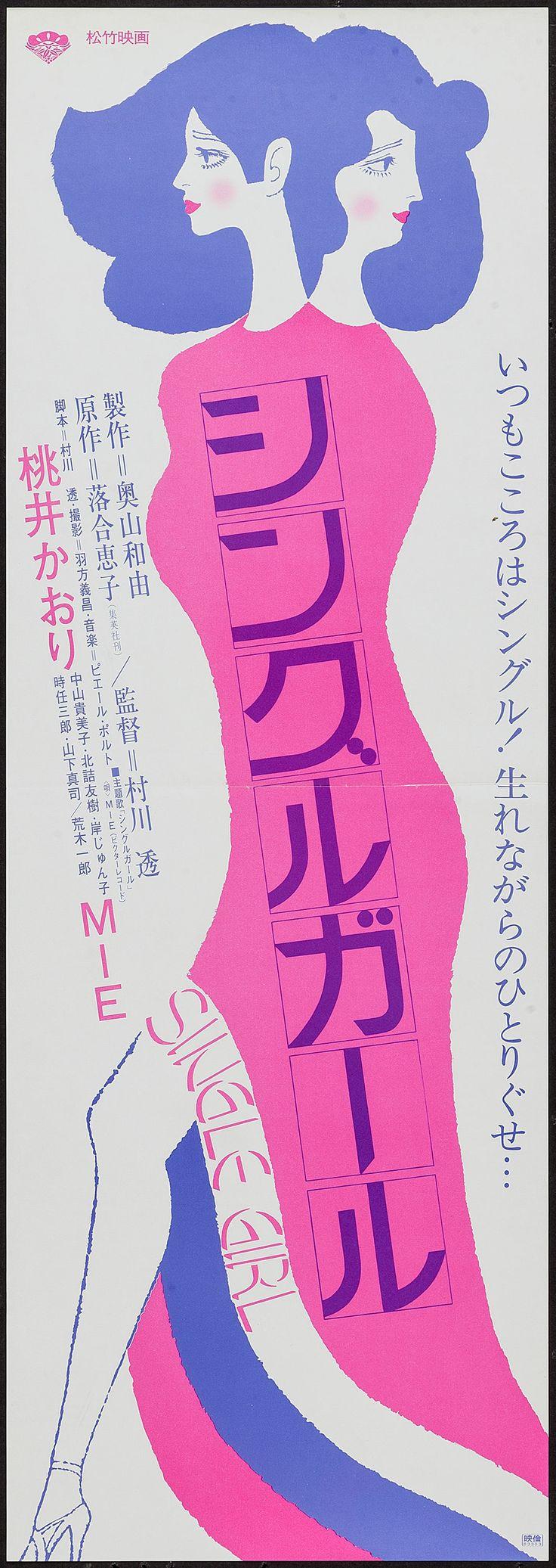 "Single Girl (Tôru Murakawa, 1983) Japanese insert or ""speed"" design"