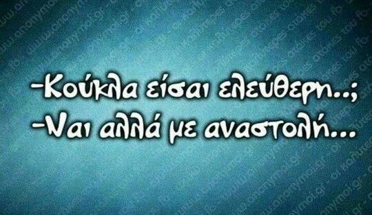 #greek_funny_quotes #edita
