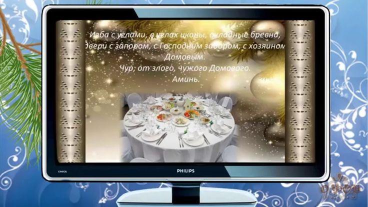 Поздравление с Новым годом! Happy New Year Заговор на семейное благополу...