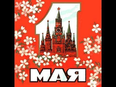 Лучшое Поздравления с 1 мая 2014 Первомай день труда