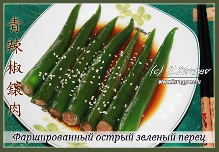 Фаршированный острый зеленый перец (рецепт с фото)   Китайская кухня
