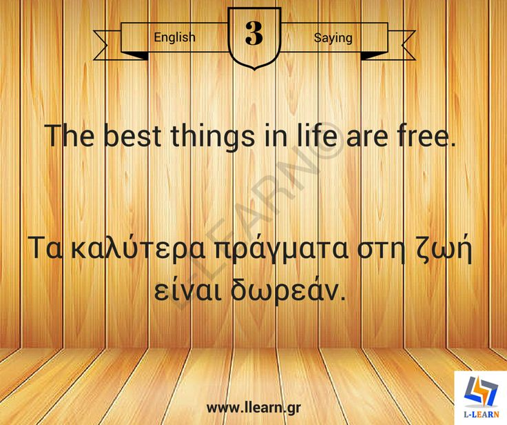 The best things in life are free. #παροιμίες #Αγγλικά #Ελληνικά #LLEARN