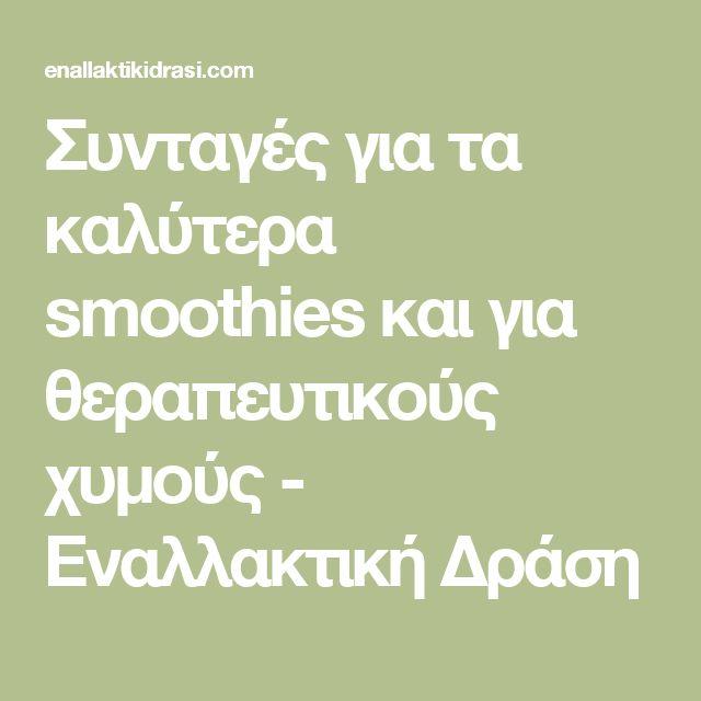 Συνταγές για τα καλύτερα smoothies και για θεραπευτικούς χυμούς - Εναλλακτική Δράση