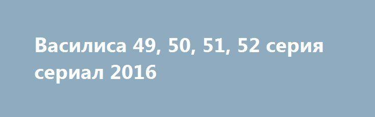 Василиса 49, 50, 51, 52 серия сериал 2016 http://kinofak.net/publ/melodrama/vasilisa_49_50_51_52_serija_serial_2016/8-1-0-5167  Василиса Кузнецова в свои тридцать лет чувствует, да что там чувствует, она уверена, что ей на каждом шагу не абы как везет. И действительно, на работе Василису уважают коллеги и ценит руководство, она зарабатывает неплохие деньги, самостоятельно распоряжается собственной жизнью. Единственный маленький минус, так это отсутствие жениха. Хотя и в этом плане у молодой…